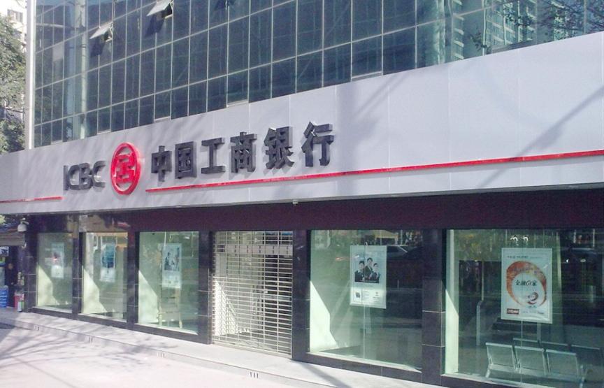 中国工商银行上饶分行